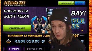 KIZARU АЗИНО 777