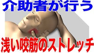 寝たきりの人への嚥下体操、浅い咬筋のストレッチ