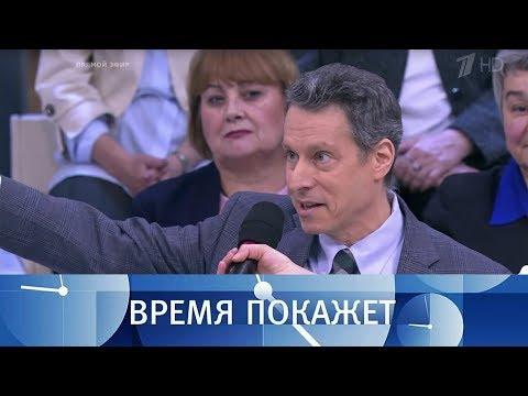 Кто угрожает России? Время покажет. Выпуск от 11.02.2019
