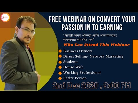 How to Convert Your Passion in to Earning | Free Webinar | Affiliate Marketing | Online Opportunity