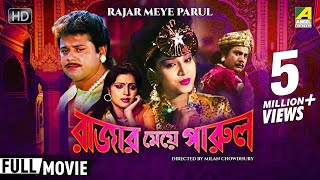 Rajar Meye Parul | রাজার মেয়ে পারুল | Bengali Movie | Full HD | Tapas Paul Anju Ghosh