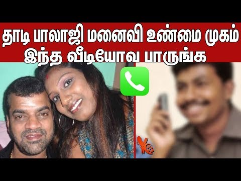 Thadi Balaji First Wife
