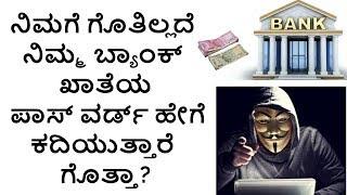 Bank Account Hacking - ನಿಮಗೆ ಗೊತಿಲ್ಲದೆ ನಿಮ್ಮ ಬ್ಯಾಂಕ್ ಖಾತೆಯ ಪಾಸ್ ವರ್ಡ್ ಹೇಗೆ ಕದಿಯುತ್ತಾರೆ ಗೊತ್ತಾ?