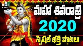 శివ సాంగ్స్ - మహా శివరాత్రి స్పెషల్ భక్తి పాటలు 2020 - SHIVA MAHA SHIVARATRI SPECIAL SONGS - 2724