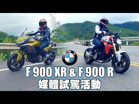 雙生兄弟!BMW F900R & F900XR 媒體試駕會