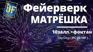 "Батареи салютов ""Матрешка"" от компании Салюты-Оптом.РФ - видео"