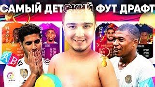 FIFA 19 - САМЫЙ ДЕТСКИЙ ФУТ ДРАФТ