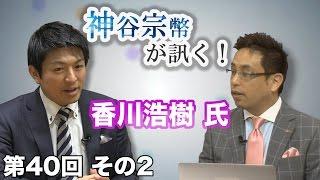 第40回② 株式会社ヴィーノ 代表取締役 香川浩樹氏