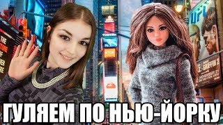 ВСТРЕЧАЕМ ОСЕНЬ | CITY CHIC STYLE BARBIE ОБЗОР | #TheBarbieLook Collection