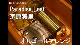 Paradise Lost/茅原実里【オルゴール】 (アニメ『喰霊-零-』OP)