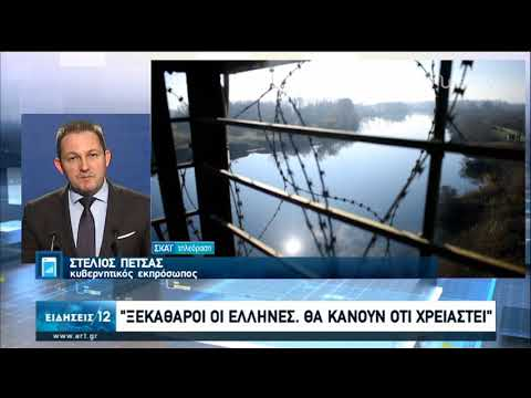 | ΕΒΡΟΣ | Δένδιας: Ανοησίες τα περί κατάληψης ελληνικών εδαφών | 24/05/2020 | ΕΡΤ