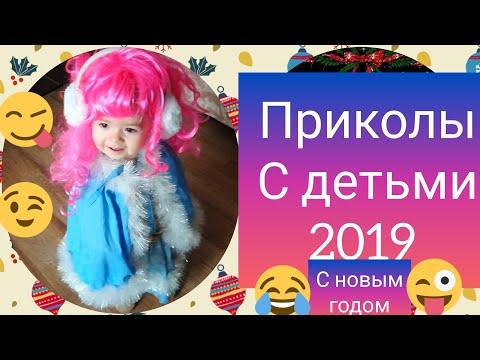 Новогодняя подборка приколов 2019 приколы с детьми