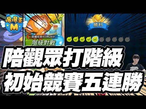 【爆爆王M】陪觀眾打階級!初始競賽五連勝!2V2階級對戰
