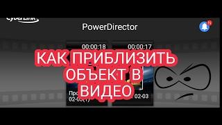 Как приблизить объект на видео.....?????PowerDirector