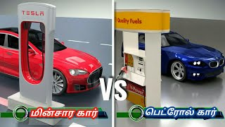 Electric car Vs Petrol car | Tamil |🚗Vijayakrishna VK🚙|  Future of Cars | learn in தமிழ்