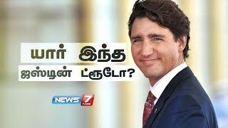 யார் இந்த ஜஸ்டின் ட்ரூடோ..?  |  Who is Justin Trudeau? | News7 Tamil