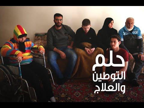 علاج «وفيقة وطه».. حلم سوري على أرض مصر