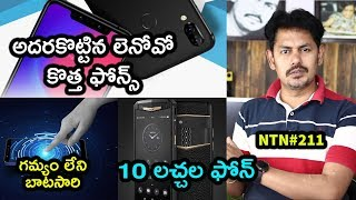 Nanis TechNews Episode 211: Vertu comes back to life with Aster P Android smartphone | in Telugu