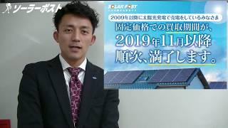 【動画】2019年に売電満了するお客様へ