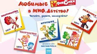 Фиксики - Фикситека — новая серия книг о фиксиках! / Fixiki