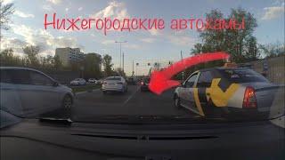 Хамы на дорогах Нижнего Новгорода! Соблюдение ПДД!