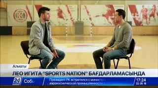 Лео Игита «Kazakh TV» арнасына сұхбат берді
