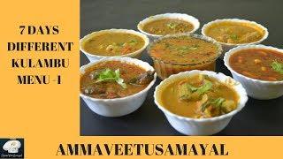 7 Types Of  Kulambu Varities|இனி குழம்பு வைக்க யோசிக்காதீங்க| Easy Cooking|