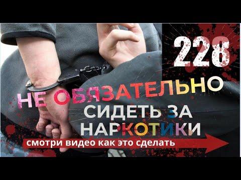 Смягчение наказания по ст. 228 УК РФ! Как получить судебный штраф / Адвокат по наркотикам