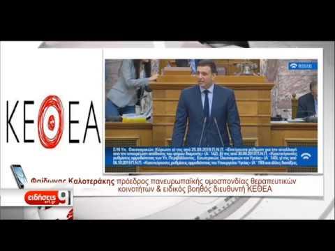 Βαρύτατη καταγγελία Κικίλια: «Βάφτιζαν» εξαρτημένους τους εμπόρους ναρκωτικών   06/11/2019   ΕΡΤ