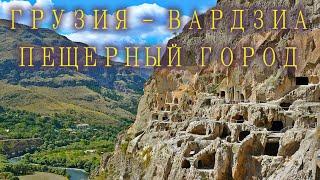 Необыкновенная Грузия. Пещерный город Вардзиа (Cave monastery Vardzia (ვარძია) (Вардзия)