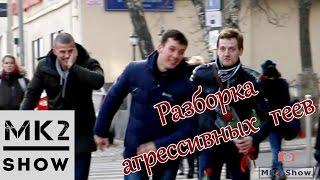Агрессивные Геи \ Agressive gays in Moscow