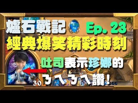 爐石經典爆笑精華第二十三集!!