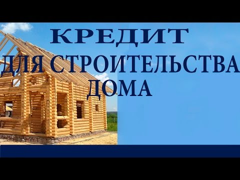 Кредит на строительство дома. Как оформить? Нюансы.