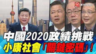 中國2020政績挑戰 小康社會「關鍵密碼」!|寰宇全視界60分鐘20200122-2