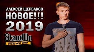 Stand Up: Алексей Щербаков взрывает зал! Стендап на ТНТ [НОВОЕ 2019]