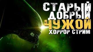 ВСПОМИНАЕМ ЧУЖОГО - Alien: Isolation [Хоррор Стрим, Обзор, Прохождение]