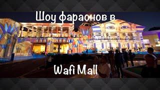 VLIOG:Дубай/Куда сходить в Дубае/Гольф и шоу Фараонов WAFI Mall