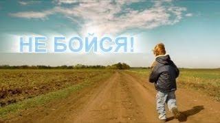 Светлана Малова. Не бойся!