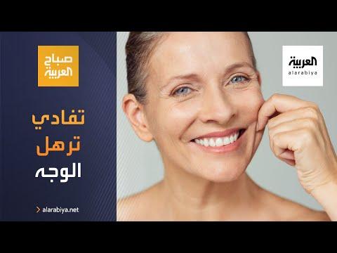 العرب اليوم - تعرَّف على طريقة تفادى ترهل الوجه بعد فقدان الوزن