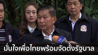 """เลือกตั้ง 62 : """"เสรีรวมไทย"""" มั่นใจเพื่อไทยพร้อมจัดตั้งรัฐบาล"""