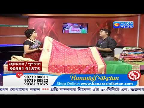 BANARASI NIKETAN CTVN Programme on June 28, 2019 at 4:30 PM