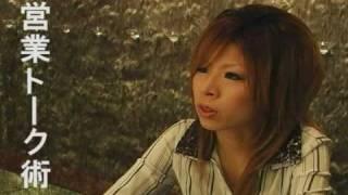 愛されキャバ嬢になる方法22 『営業トーク術』 - YouTube