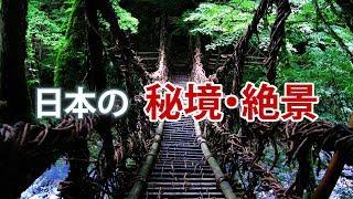 日本の秘境・絶景オススメ|観光旅行16選礼文島・恐山・青木ヶ原樹海・黒部峡谷