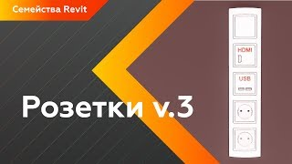 Розетки v.3 - семейства розеток и выключателей для Revit
