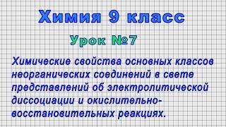 Химия 9 класс Урок 7 - Химические свойства основных классов неорганических соединений.