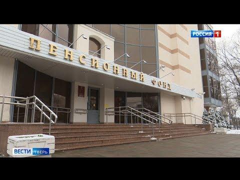 В Тверской области проиндексируют социальные пенсии