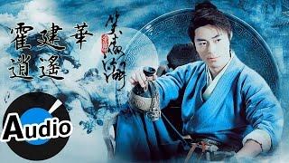 霍建華-逍遙(官方歌詞版)-電視劇《笑傲江湖》片頭曲