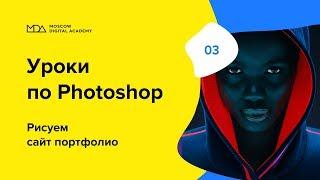 Макет сайта портфолио в Photoshop – 3 часть [Moscow Digital Academy]