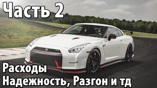 Nissan GTR (Часть 2) Надежность, лаунч, цены