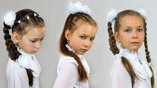 Три простых причёски в школу для девочек младших классов и в детский сад. Как плести косички .